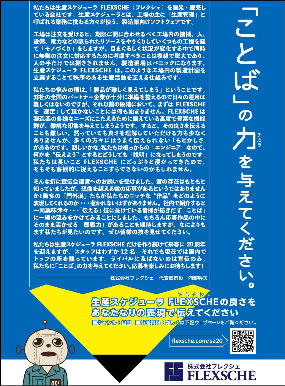 sa20_poster.jpg